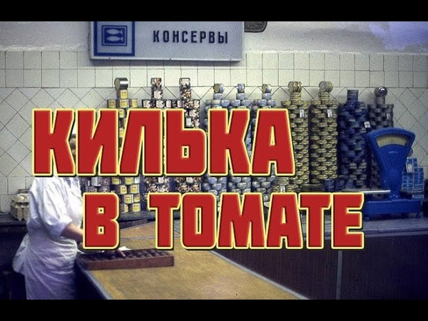 КИЛЬКА в томате обжаренная не ГОСТ СССР, доброславская килька в томатном соусе в автоклаве