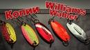 Williams Wabler W30 с AliExpress - Копии колебалок | Обзор и игра