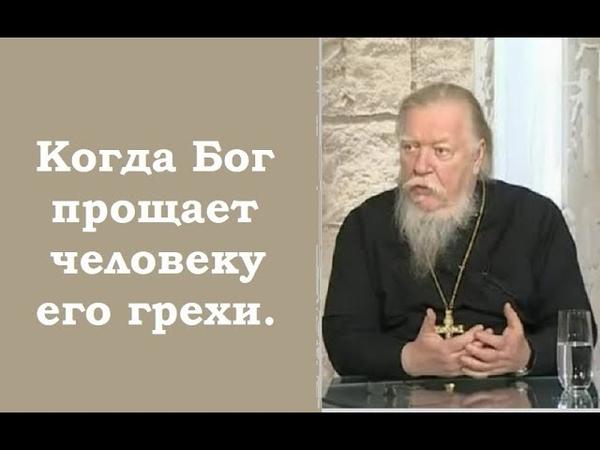 Когда Бог прощает человеку его грехи Ответы отца Димитрия Смирнова 2001 03 18