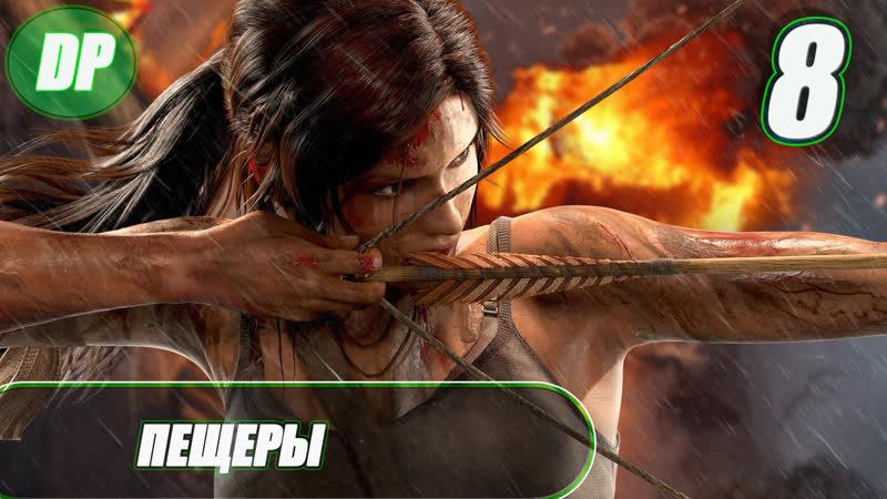 Прохождение Tomb Raider Часть 8 Пещеры
