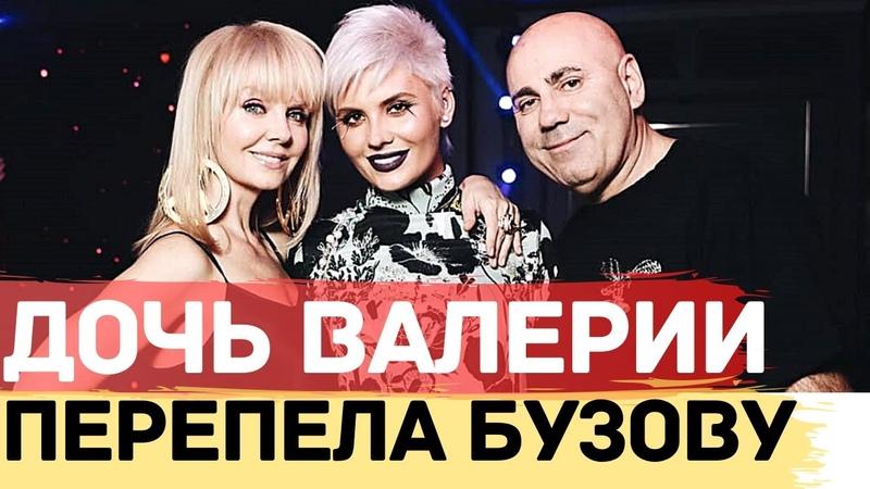 Дочь певицы Валерии перепела Ольгу Бузову подписчики рекомендуют Анне с ней не связываться