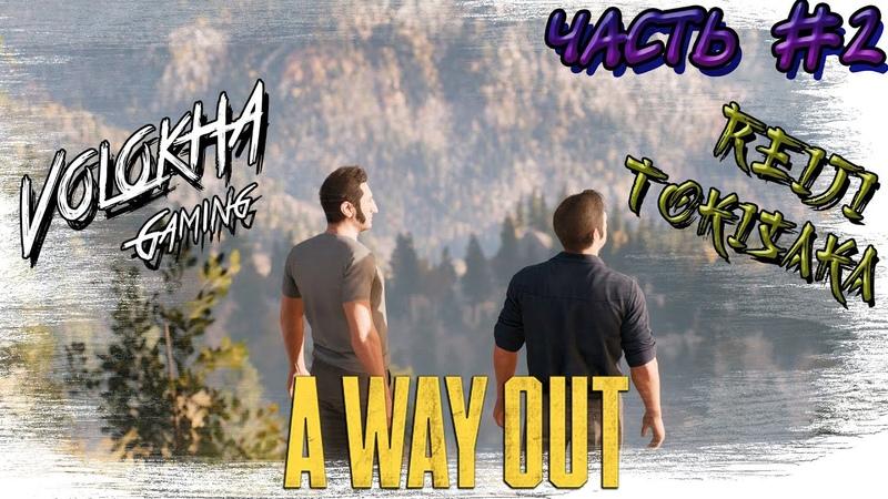 ►VOLOKHA и REIJI ВЫБИРАЮТСЯ ИЗ ЛЕСА.► A Way Out. ►Прохождение на русском, часть 2.
