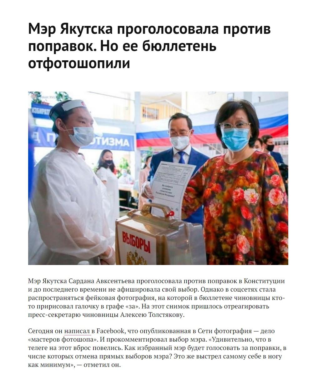 Мэр Якутска проголосовала против поправок. Но ее бюллетень отфотошопили