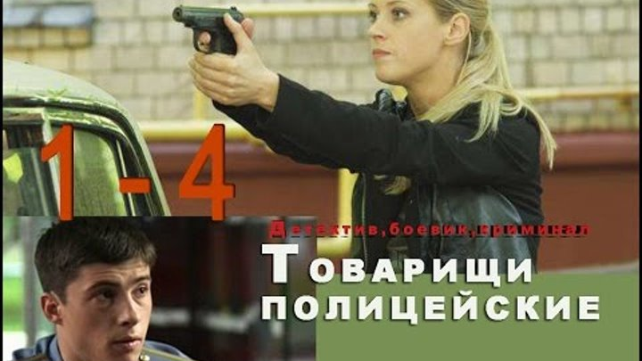 Товарищи полицейские 1 4 серии 2011 год