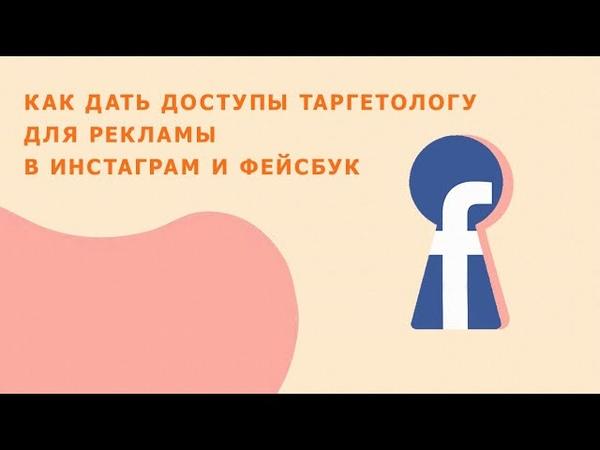 Как дать доступы таргетологу для рекламы в Инстаграм и Фейсбук
