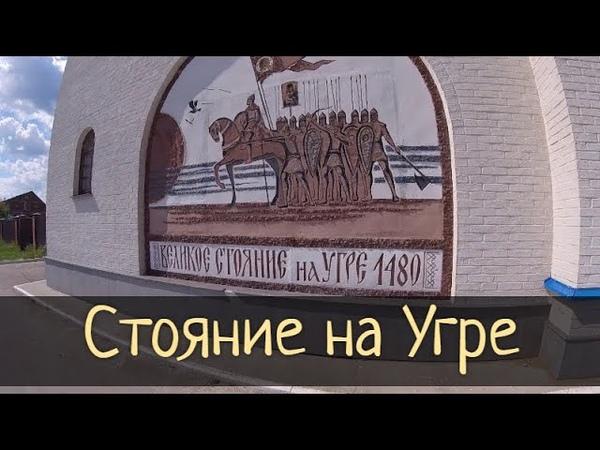 Стояние на Угре. Как наши татаро - монгол разбили. Вместо урока истории Субботние Путешествия