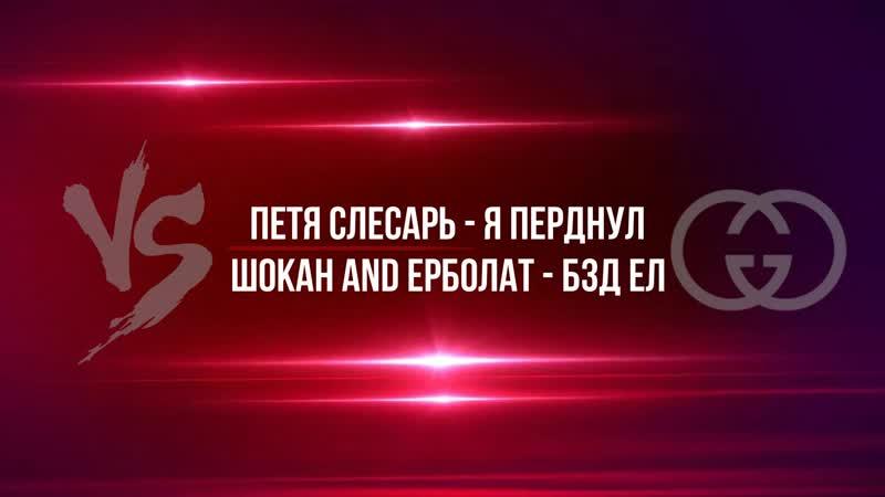 18 ТЗКПМ 2020 В РОССИИ. ПЕТЯ СЛЕСАРЬ - Я ПЁРДНУЛ VS ШОХАН AND ЕРБОЛАТ - БЗД ЕЛ