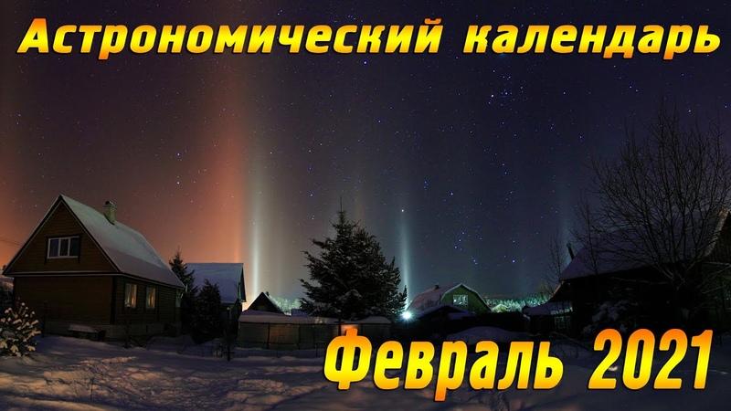 Астрономический Видеокалендарь на Февраль 2021 года