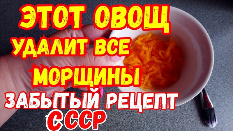 ЭТОТ ОВОЩ УДАЛИТ ВСЕ МОРЩИНЫ ЗАБЫТЫЙ РЕЦЕПТ СССР