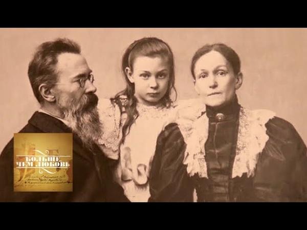 Николай Римский-Корсаков и Надежда Пургольд. Больше, чем любовь
