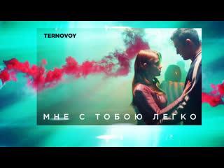 TERNOVOY (ex. Terry) - Мне с тобою легко (премьера клипа, 2019)