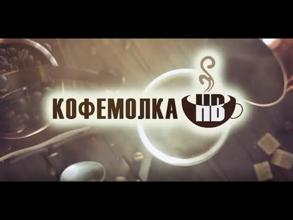 Кофемолка НВ - выпуск 1 (Павел Лариков)