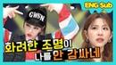 [ENG SUB] 1일 3깡보다 더 중독적인 공원소녀의 OOOO? (덕자생존 Ep.03)