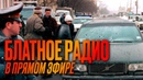 Блатное радио вернулось 💪 Лучший блатняк 24/7 в прямом эфире 🖤 Русский Шансон