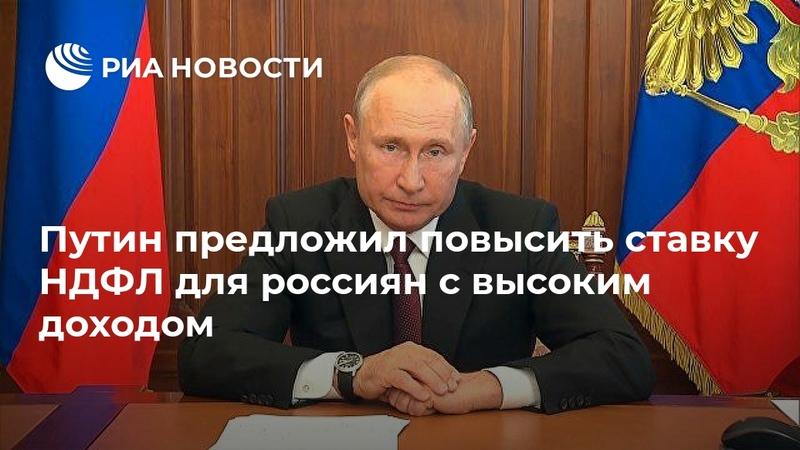Путин предложил повысить ставку НДФЛ для россиян с высоким доходом