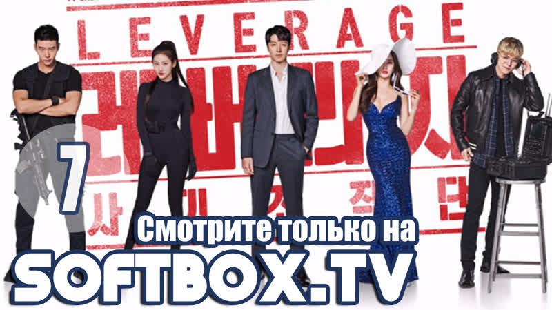 Озвучка SOFTBOX Грабь награбленное 07 серия