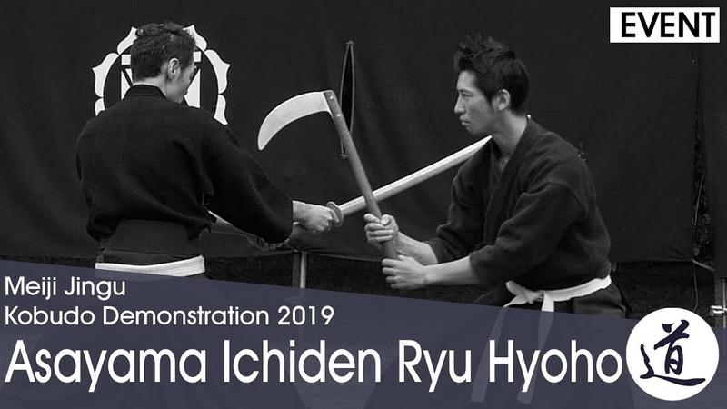 Asayama Ichiden Ryu Hyoho - Seki Nobuhide - Meiji Jingu Kobudo Demonstration 2019
