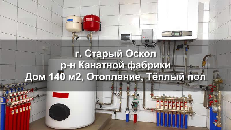 Обзор работы по монтажу Отопления Старый Оскол район Канатной фабрики