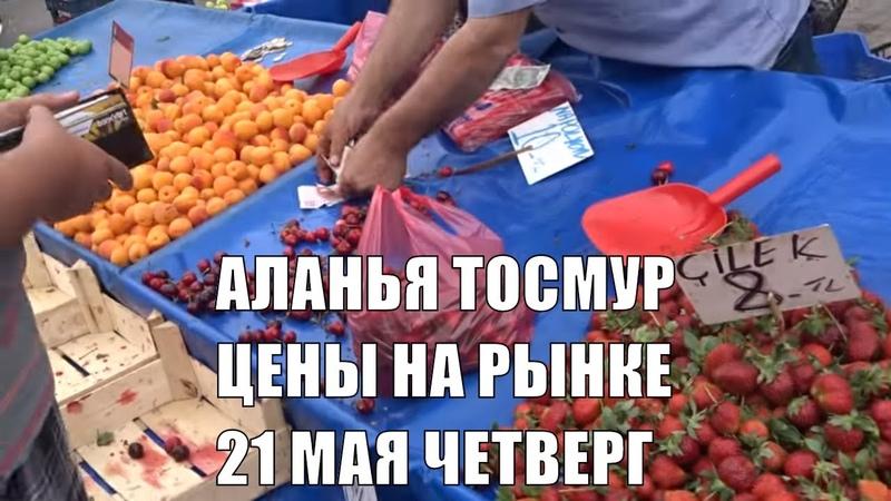 Рынок Аланья 21 мая Цены на клубнику арбузы дыни черешню абрикос