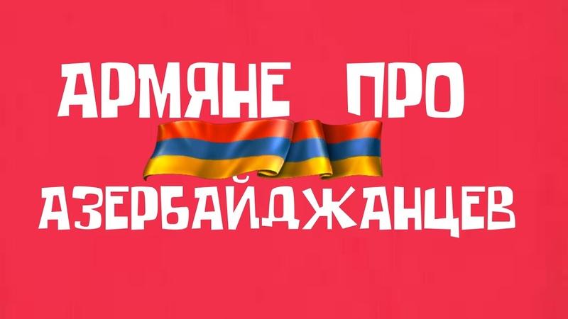 Как армяне относятся к азербайджанцам | Чат рулетка
