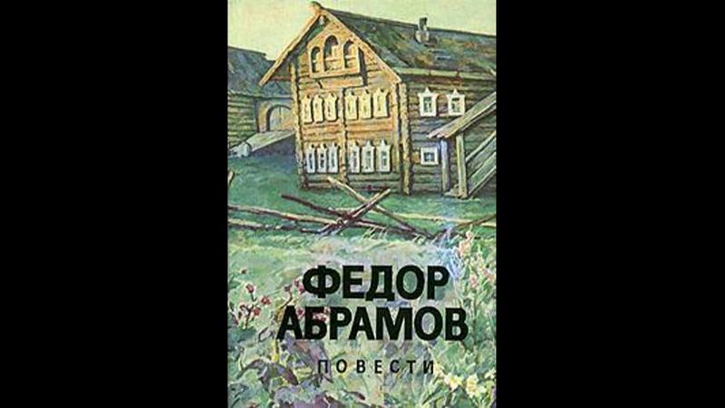 Абрамов Фёдор Пелагея и Алька