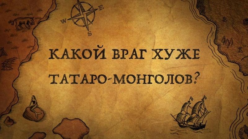 КАКИЕ ВРАГИ БЫЛИ РУСИ СТРАШНЕЕ ТАТАРО-МОНГОЛОВ
