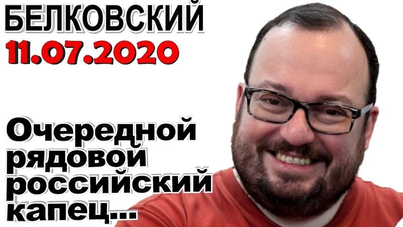 Дальний Восток начинает Станислав Белковский 11 07 2020