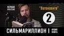 2. Валаквента. Рассказ о Валар и Майар, как о том повествуется в преданиях эльдар Аудиокнига