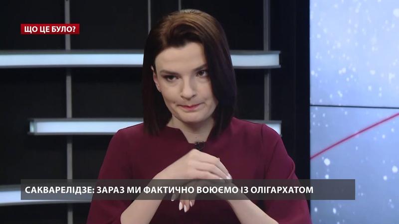 Сакварелідзе про президентство Зеленського та порівняння України і Грузії, Що це було ?