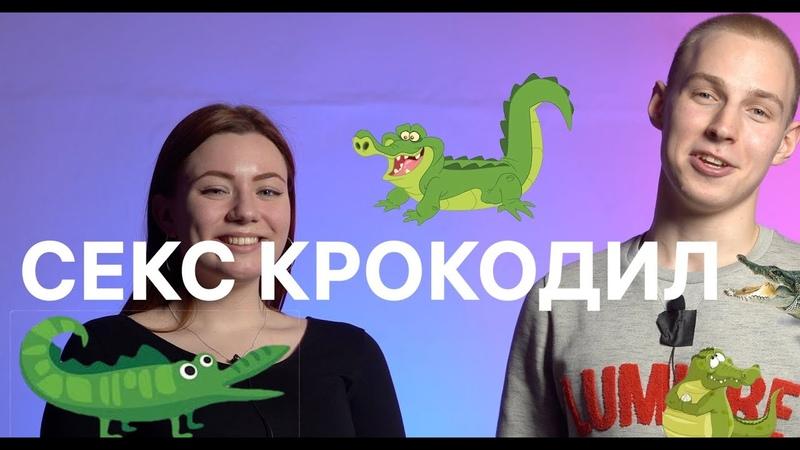 Парень и девушка играют в cekc крокодила