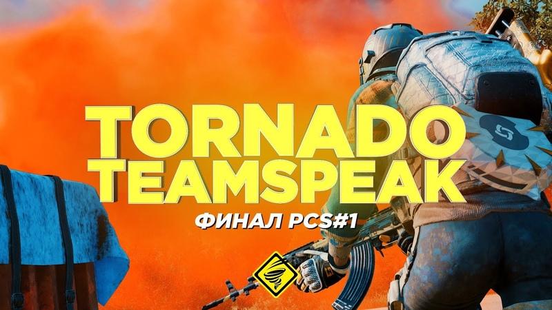TORNADO Teamspeak TOP 1 на Мирамаре в финале PCS 1