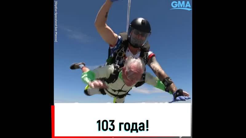 103 долгожитель прыгнул с парашютом
