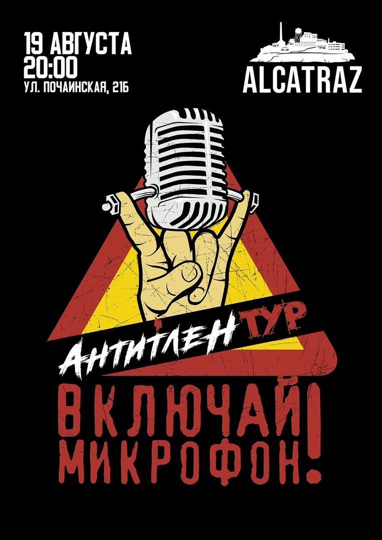 Афиша Нижний Новгород 19.08 / ВКЛЮЧАЙ МИКРОФОН! / ALCATRAZ BAR