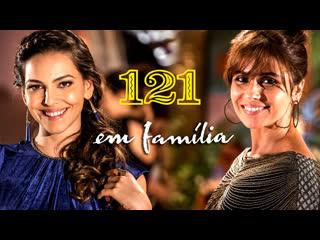 В Семье - 121 серия (субтитры TeleNovelas Brasil)