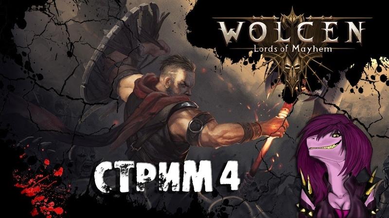 Wolcen Lords of Mayhem глава 2 Преследуя Вал 4