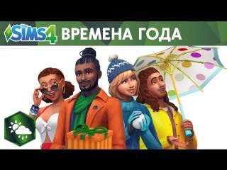 Официальный трейлер The Sims 4 Времена года