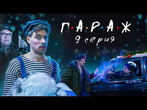 Сериал ГАРАЖ 9 серия НОВОГОДНЯЯ АВТО СКАЗКА