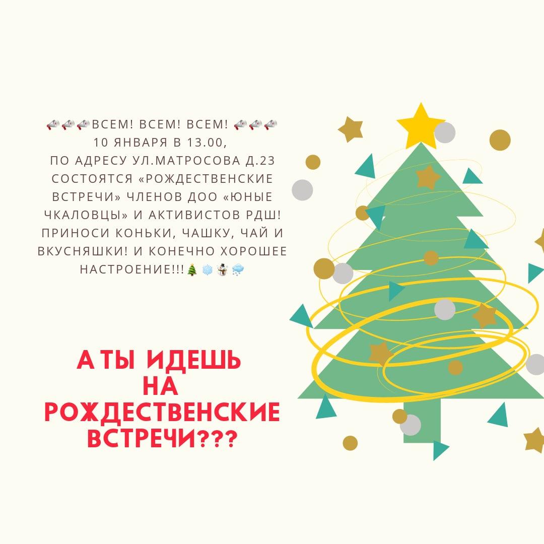 Рождественские встречи