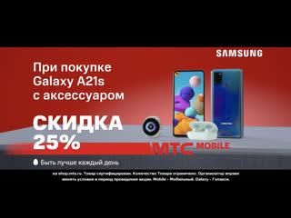 МТС Samsung Galaxy A21s I Скидка 25% при покупке аксессуара