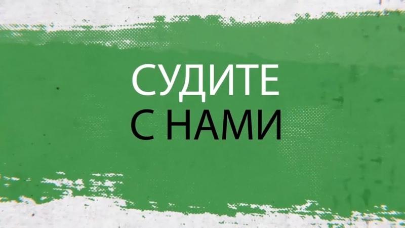 Судите с нами Моменты одинадцатого тура Беларусбанк Высшей лиги