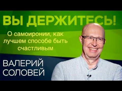 Покушающимся на самоубийство о самоиронии от Антона Чехова и Валерия Соловья