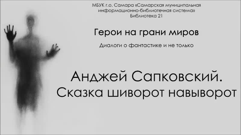 Анджей Сапковский. Сказка шиворот навыворот
