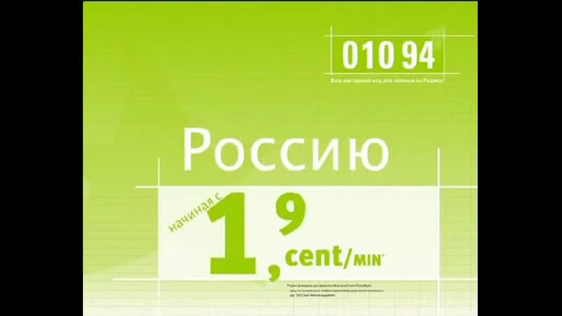 Заставка и реклама Первый Канал 23 12 2006