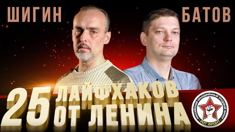 25 лайфхаков от Ленина 11-13 | ШИГИН, БАТОВ