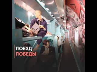 Поезд Победы побывал в Пскове, Петербурге и Мурманске