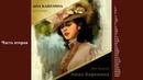Аудиокнига Лев Толстой - «Анна Каренина» (1877) (2013) – часть 2