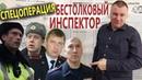 Спецоперация Бестолковый инспектор 1: оформить юриста Антона Долгих | ПОСМОТРИТЕ ДО КОНЦА!