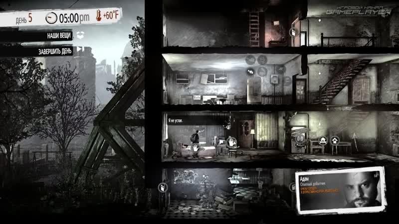 GamePlayerRUS Прохождение This War of Mine DLC Fathers's Promise Часть 2 СЛУЧИЛОСЬ ЧТО ТО УЖАСНОЕ
