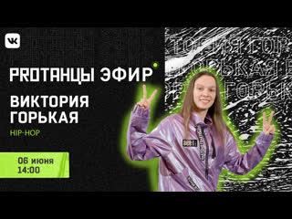 Виктория Горькая. Hip-Hop.