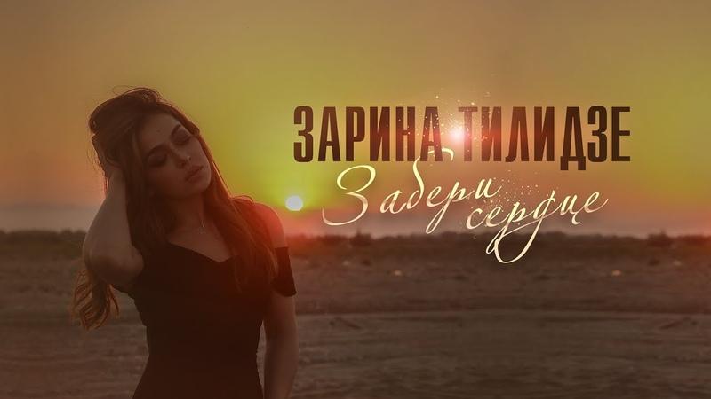 Зарина Тилидзе Забери сердце Official Lyrics Video